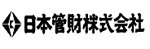 日本管財株式会社