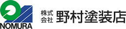 株式会社野村塗装店