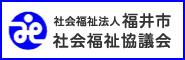 福井市社会福祉協議会