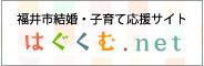 はぐくむ.net