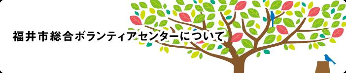 福井市総合ボランティアセンターについて