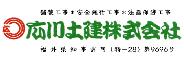 広川土建 株式会社