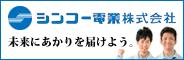 シンコー電業株式会社