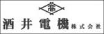 酒井電機株式会社