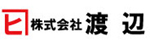 株式会社 渡辺