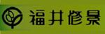 福井修景株式会社