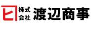 株式会社 渡辺商事