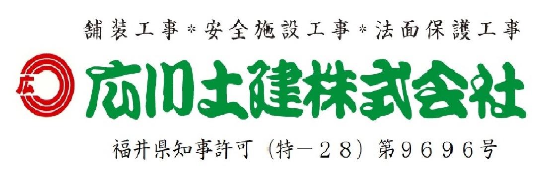 広川土建株式会社