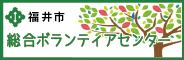 福井市総合ボランティアセンター