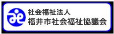 社会福祉法人福井市社会福祉協議会