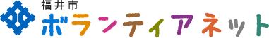 福井市ボランティアネット